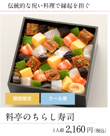 料亭のちらし寿司