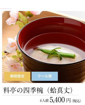 料亭の四季椀(蛤真丈)