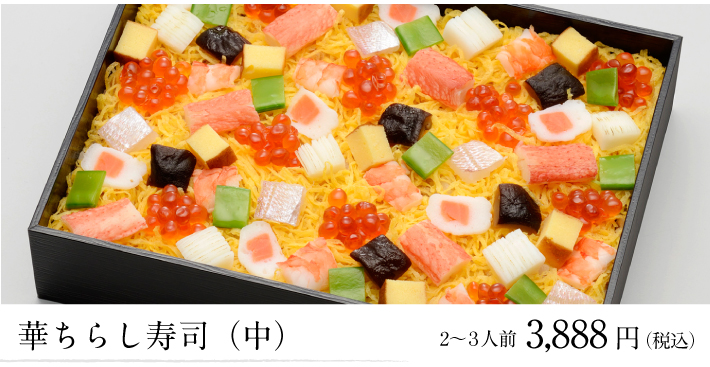 華ちらし寿司(中)