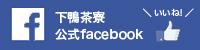下鴨茶寮facebook