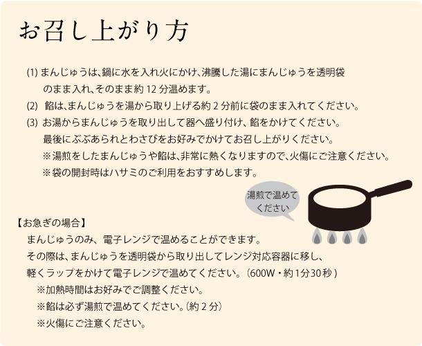 """""""お召し上がり方"""""""