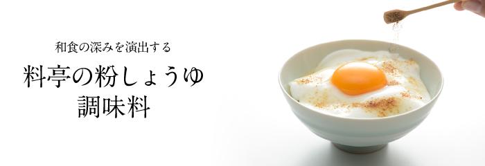 料亭の粉しょうゆ<h3></h3>
